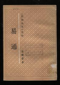 易通-民国丛书选印(馆藏)