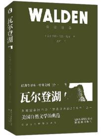 瓦尔登湖经典全译本·中英文版二合一