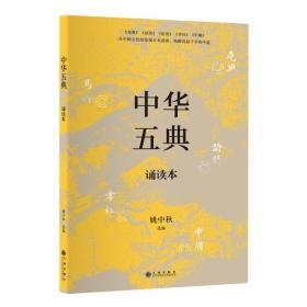 中华五典诵读本