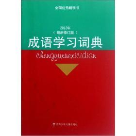 成语学习词典(2012年最新修订版)