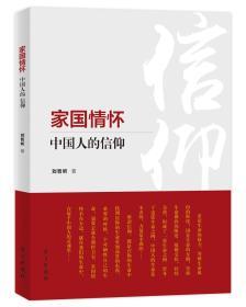 家国情怀:中国人的信仰
