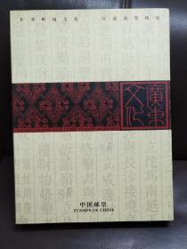 精美纪念邮册:广东文化
