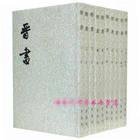 晋书(繁体竖排平装全十册)中华书局 唐房玄龄等撰