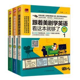 易人外语:跟着美剧学英语看这本就够了(畅销修订版.1)