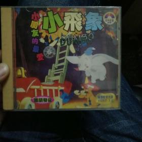 小飞象(VCD)
