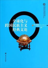 全球化与中国文化丛书:全球化与跨国民族主义经典文论