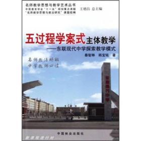 五过程学案式主体教学:东联现代中学探索教学模式