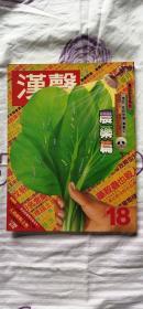 汉声杂志 18 农药篇