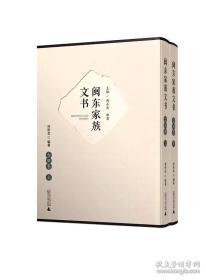 闽东家族文书 古田卷(8开精装 全二册)