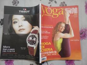 yoga瑜伽 2007年12月总第七期