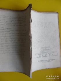 16开油印本:毛主席的回忆