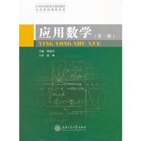 应用数学(第一册)