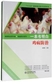 一本书明白:鸡病防治