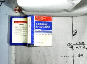 大学英语词汇星火 式巧记速记 (修订版)