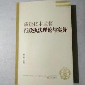 质量技术监督行政执法理论与实务