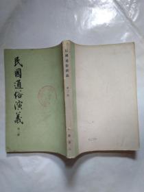 民国通俗演义(第二、三、四册)繁体竖版.大32开