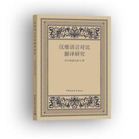 汉维语言对比翻译研究
