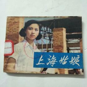上海姑娘,电影连环画册