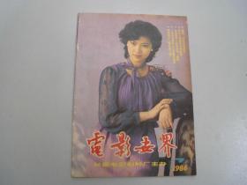 旧书《电影世界1986年第7期(总第97期)》B5-7-2
