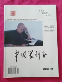 《中国篆刻家》杂志【 创刊号 2013年 】