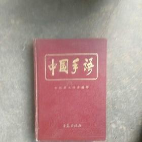 精装,中国手语(残聋哑人使用)