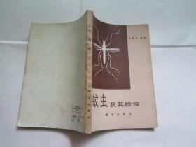 蚊虫及其检疫
