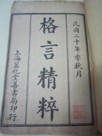 稀见民国老版线装石印本《格言精粹》,32开线装一册全。上海翼化堂善书局 民国二十年(1931)线装石印刊行。版本罕见,品如图!