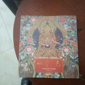 12开官却扎西唐卡作品集印一千册
