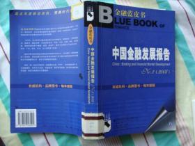 中国金融发展报告:NO.2(2005)——金融蓝皮书