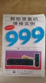 新型录象机维修实例999:1997新编