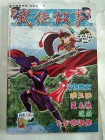 武侠故事    最新珍藏版  F卷  总第130期.