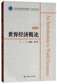 世界经济概论 刘继森 周少芳 上海财经大学出版社  9787564230852