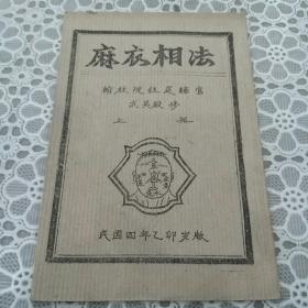 麻衣相法(上册)