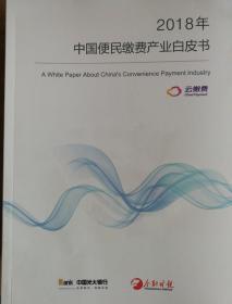 2018年中国便民缴费产业白皮书