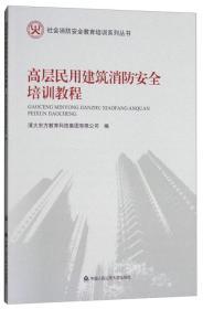 高层民用建筑消防安全培训教程/社会消防安全教育培训系列丛书