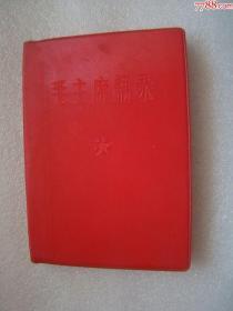 毛主席语录(60开),1967年,楚雄.