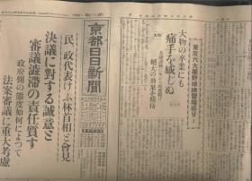 京都日日新聞 1937年3月26日(日文原版報紙)品相見描述。2018.11.10日上