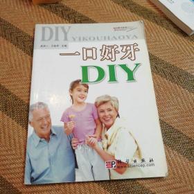 家庭案头必备全书系列:一口好牙DIY