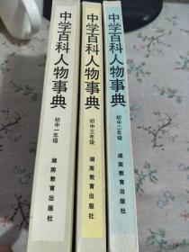 中学百科人物事典.初中一年级、二年级、三年级(三册合售)