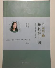 2018年国家法律职业资格考试 杨帆讲三国之精粹②
