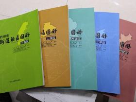 杭州市街道社区图册全五册(下城区 上城区 西湖区 拱墅区 江干区)
