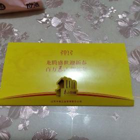 2012壬辰龙年 贺新喜 春和景明 邮票 面值3+1.2元