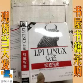 LPI LINUX认证权威指南