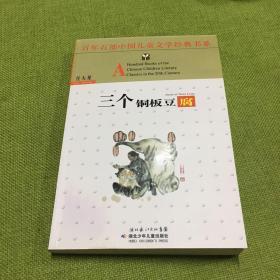 百年百部中国儿童文学经典书系:三个铜板豆腐