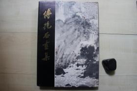 1980年金陵书画社8开精装:傅抱石画集【带傅益瑶毛笔题记】