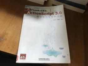 ActionScript3.0:高级编程与实例详解