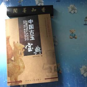中国古玉宝典 鉴赏与收藏必备丛书   一版一印
