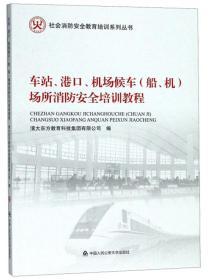 车站、港口、机场候车(船、机)场所消防安全培训教程/社会消防安全教育培训系列丛书