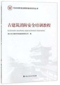 古建筑消防安全培训教程/社会消防安全教育培训系列丛书