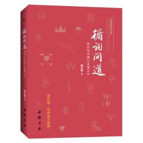 循词问道:教你如何真正读懂汉字_9787514921700